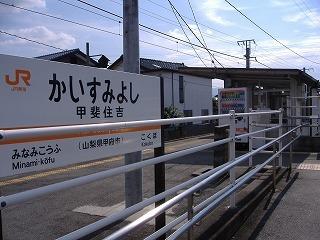 甲斐住吉駅.jpg